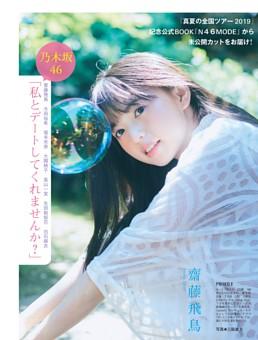 【小冊子】乃木坂46「私とデートしてくれませんか?」