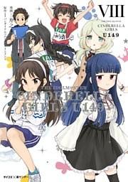 【新装版】アイドルマスター シンデレラガールズ U149 8