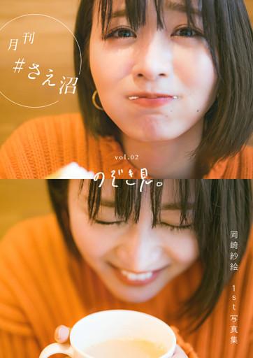 月刊#さえ沼 vol.02 のぞき見。