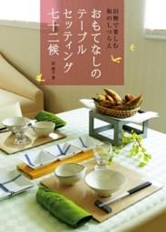 おもてなしのテーブルセッティング 七十二候旧暦で楽しむ和のしつらえ