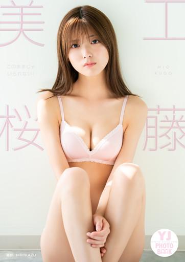 【デジタル限定 YJ PHOTO BOOK】工藤美桜写真集「このままじゃいられない!」