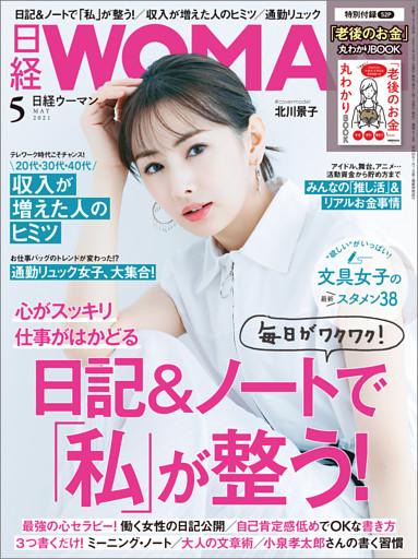 日経ウーマン 2021年5月号 [雑誌]
