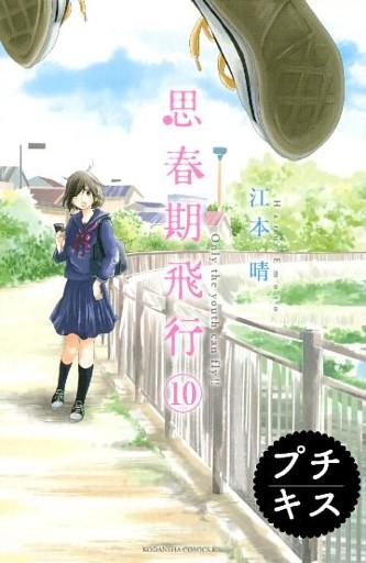 思春期飛行 プチキス(10) #10 義理の妹と台風の目