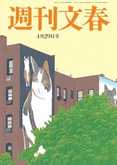 週刊文春 4月29日号