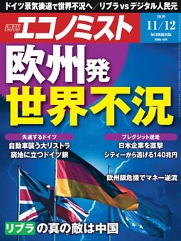 週刊エコノミスト 2019年11月12日号