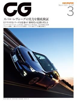 CG(CAR GRAPHIC) 2021年3月号