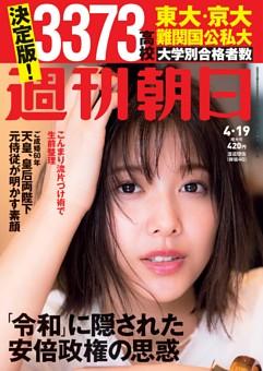 週刊朝日 4月19日号