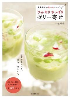 ひんやり さっぱり ゼリー寄せ栄養満点の食べるスープ