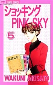 ショッキングPINK-SKY 5巻