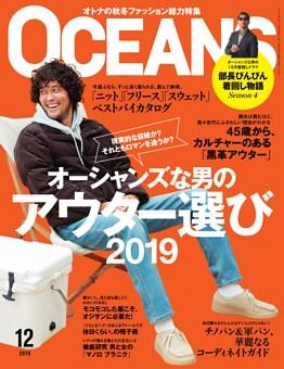 OCEANS 2019年12月号