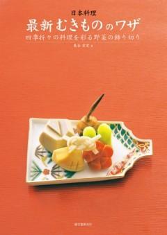 日本料理 最新むきもののワザ四季折々の料理を彩る野菜の飾り切り