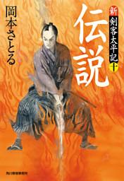 伝説 新・剣客太平記(十)