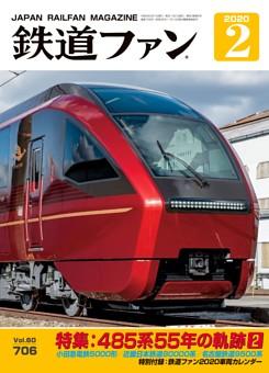 鉄道ファン 2020年2月号,通巻706号