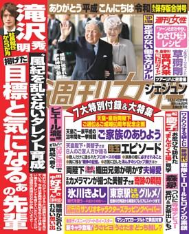 週刊女性 2019年05月07・14日合併号
