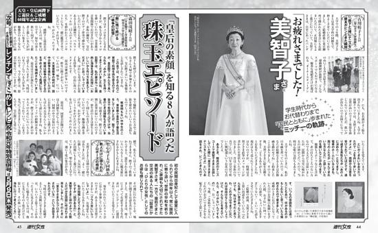 【お疲れさまでした! 美智子さま】皇后の素顔を知る8人が語った珠玉エピソード