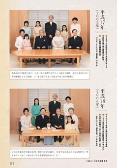 〈メモリアル保存版〉天皇ご一家平成ファミリーアルバム