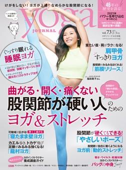 ヨガジャーナル日本版 vol.73 (yoga JOURNAL)