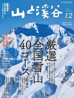 月刊山と溪谷 2019年12月号デジタル版