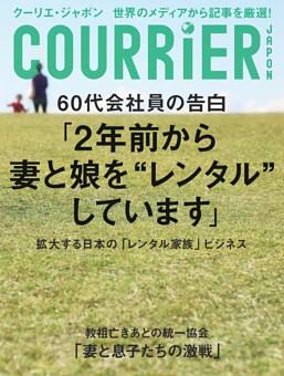COURRiER Japon 2019年2月号