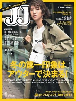 JJ 1月号