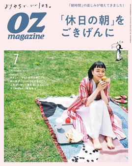 OZmagazine 2021年7月号