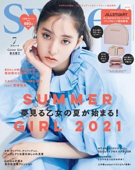 sweet 2021年7月号