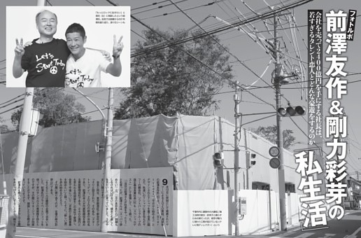 前澤友作&剛力彩芽の「私生活」