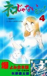 ネコじゃないモン!【合本版】 4