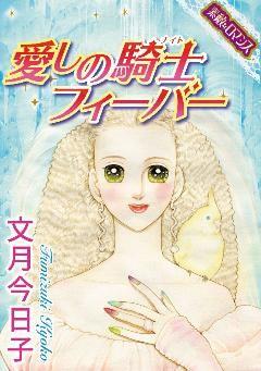 【素敵なロマンスコミック】愛しの騎士フィーバー