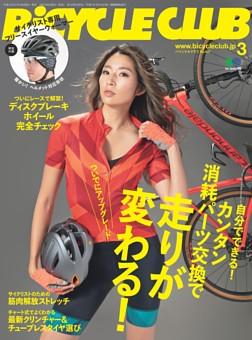 BiCYCLE CLUB 2019年3月号 No.407
