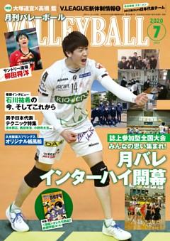 月刊バレーボール 2020年7月号