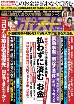 週刊ポスト 2020年5月22・29日号