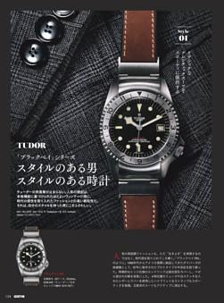 スタイルのある男スタイルのある時計