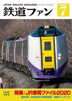 鉄道ファン 2020年7月号,通巻711号