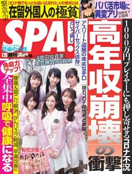 週刊SPA! 2021年1月26日号