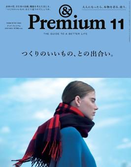 &Premium 2019年11月号