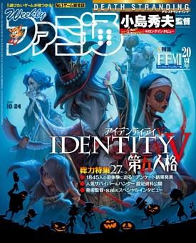 週刊ファミ通 2019年10月24日号