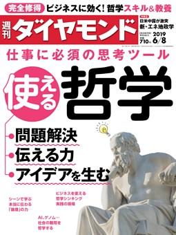 週刊ダイヤモンド 2019年6月8日