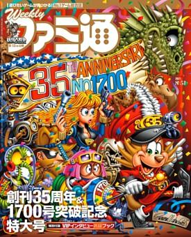 週刊ファミ通 2021年8月5日増刊号