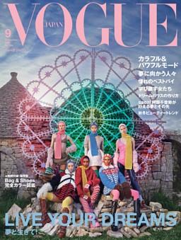 VOGUE JAPAN 2021年9月号