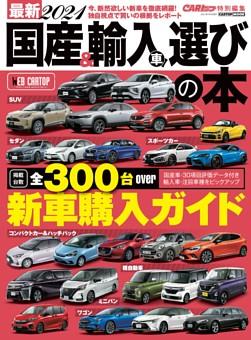 最新2021 国産&輸入車選びの本