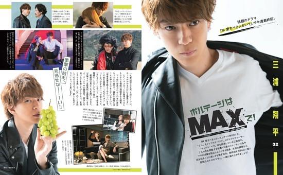 三浦翔平 『M 愛すべき人がいて』最終回へ…ボルテージはMAXで!