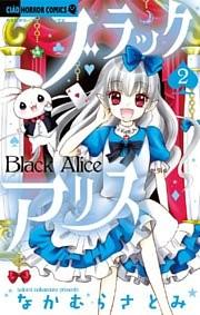 ブラックアリス 2巻