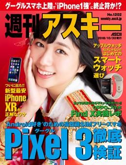 週刊アスキー No.1202(2018年10月30日発行)
