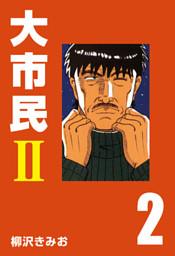 大市民 II (2)