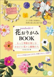 nanahoshiの花おりがみBOOK もっと季節を楽しむ かわいい花々と動物たち
