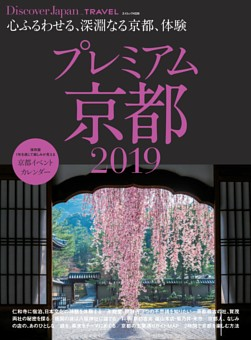 Discover Japan_TRAVEL プレミアム京都 2019