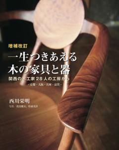 増補改訂 一生つきあえる木の家具と器関西の木工家28人の工房から -京都・大阪・兵庫・滋賀-