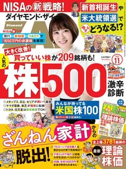 ダイヤモンドZAi 2020年11月号