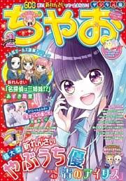 ちゃお 2021年2月号(2020年12月28日発売)